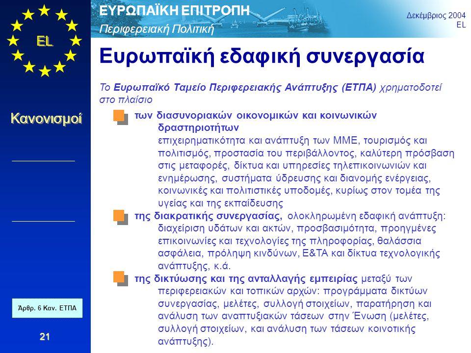 Περιφερειακή Πολιτική ΕΥΡΩΠΑΪΚΗ ΕΠΙΤΡΟΠΗ Δεκέμβριος 2004 EL Κανονισμοί 21 των διασυνοριακών οικονομικών και κοινωνικών δραστηριοτήτων επιχειρηματικότη