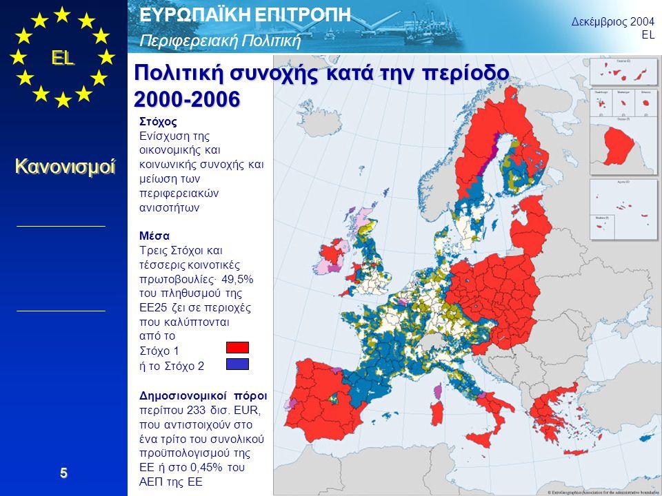 Περιφερειακή Πολιτική ΕΥΡΩΠΑΪΚΗ ΕΠΙΤΡΟΠΗ Δεκέμβριος 2004 EL Κανονισμοί 5 Στόχος Ενίσχυση της οικονομικής και κοινωνικής συνοχής και μείωση των περιφερ