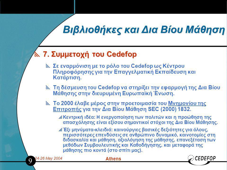 24-26 May 2004 Athens Βιβλιοθήκες και Δια Βίου Μάθηση  7. Συμμετοχή του Cedefop  Σε εναρμόνιση με το ρόλο του Cedefop ως Κέντρου Πληροφόρησης για τη