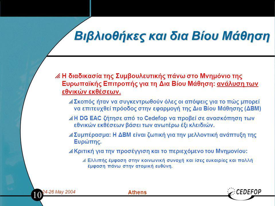 24-26 May 2004 Athens Βιβλιοθήκες και δια Βίου Μάθηση  Η διαδικασία της Συμβουλευτικής πάνω στο Μνημόνιο της Ευρωπαϊκής Επιτροπής για τη Δια Βίου Μάθηση: ανάλυση των εθνικών εκθέσεων.