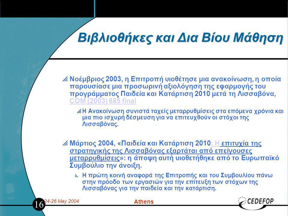 24-26 May 2004 Athens Βιβλιοθήκες και Δια Βίου Μάθηση  Νοέμβριος 2003, η Επιτροπή υιοθέτησε μια ανακοίνωση, η οποία παρουσίασε μια προσωρινή αξιολόγη