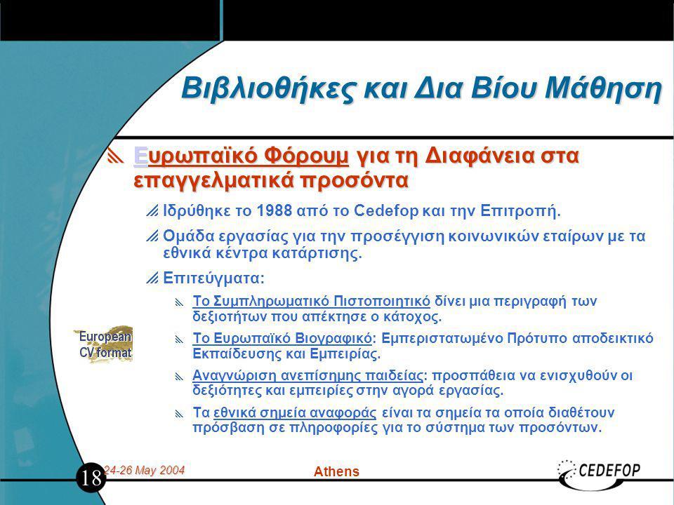 24-26 May 2004 Athens Βιβλιοθήκες και Δια Βίου Μάθηση  Ευρωπαϊκό Φόρουμ για τη Διαφάνεια στα επαγγελματικά προσόντα Ε  Ιδρύθηκε το 1988 από το Cedef