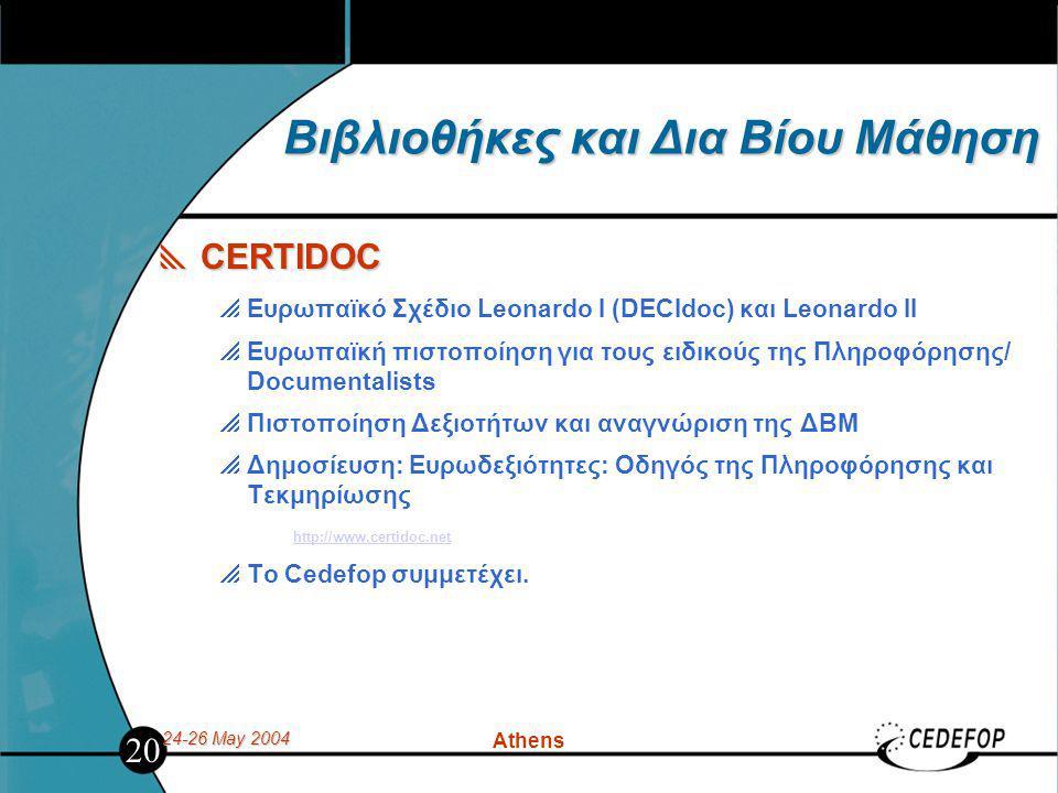 24-26 May 2004 Athens Βιβλιοθήκες και Δια Βίου Μάθηση  CERTIDOC  Ευρωπαϊκό Σχέδιο Leonardo I (DECIdoc) και Leonardo II  Ευρωπαϊκή πιστοποίηση για τ