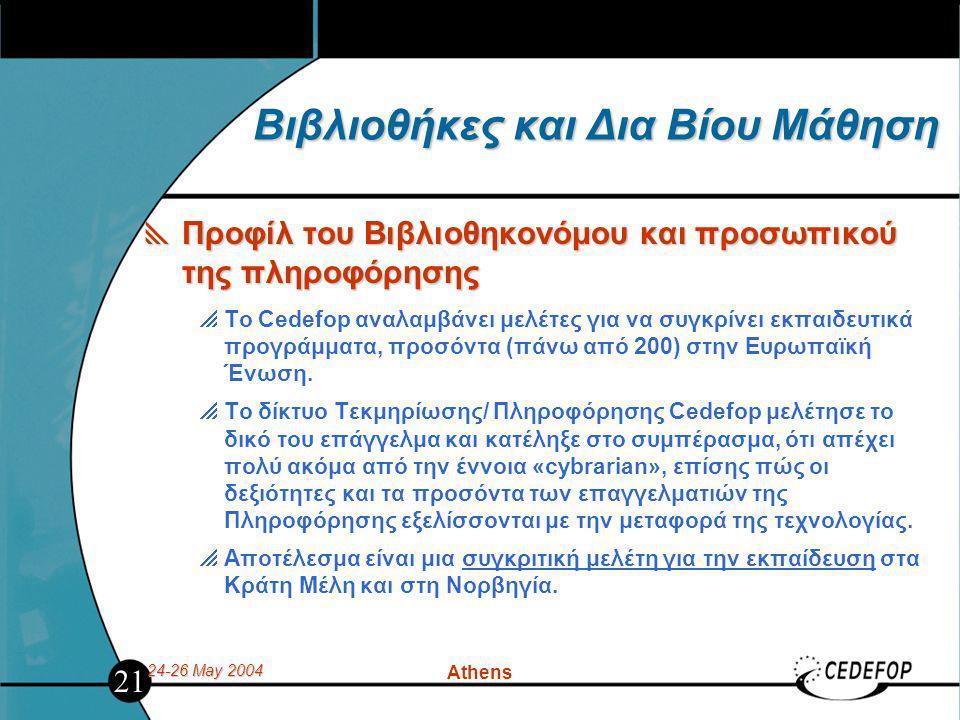 24-26 May 2004 Athens Βιβλιοθήκες και Δια Βίου Μάθηση  Προφίλ του Βιβλιοθηκονόμου και προσωπικού της πληροφόρησης  Το Cedefop αναλαμβάνει μελέτες γι