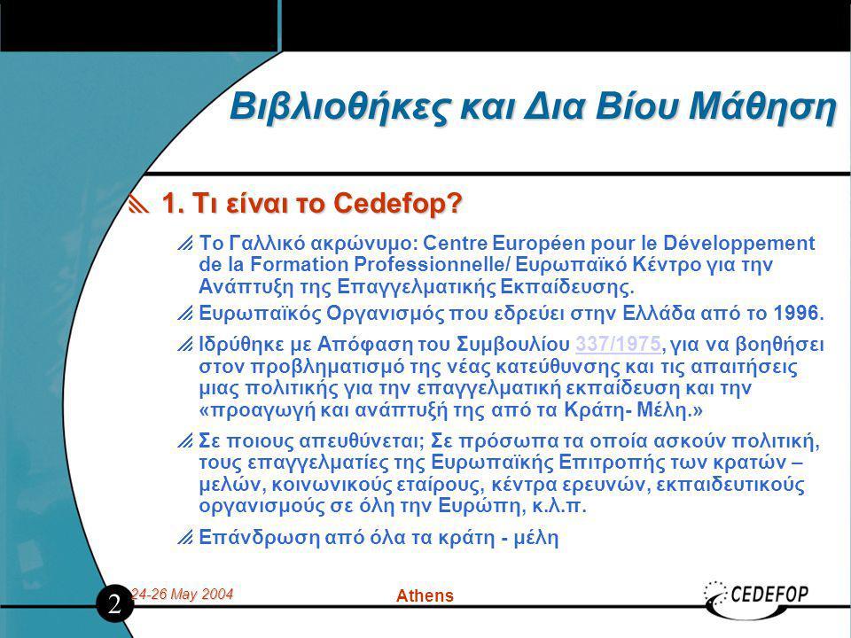 24-26 May 2004 Athens Βιβλιοθήκες και Δια Βίου Μάθηση  1. Τι είναι το Cedefop?  Το Γαλλικό ακρώνυμο: Centre Européen pour le Développement de la For