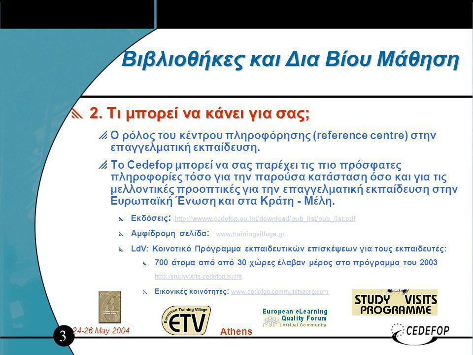 24-26 May 2004 Athens Βιβλιοθήκες και Δια Βίου Μάθηση  2. Τι μπορεί να κάνει για σας;  Ο ρόλος του κέντρου πληροφόρησης (reference centre) στην επαγ