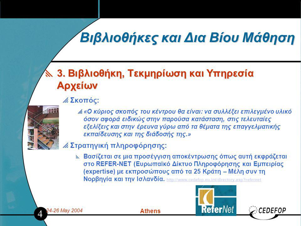 24-26 May 2004 Athens Βιβλιοθήκες και Δια Βίου Μάθηση  3. Βιβλιοθήκη, Τεκμηρίωση και Υπηρεσία Αρχείων  Σκοπός:  «Ο κύριος σκοπός του κέντρου θα είν