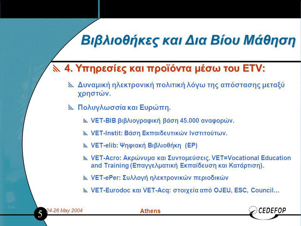 24-26 May 2004 Athens Βιβλιοθήκες και Δια Βίου Μάθηση  4. Υπηρεσίες και προϊόντα μέσω του ETV:  Δυναμική ηλεκτρονική πολιτική λόγω της απόστασης μετ
