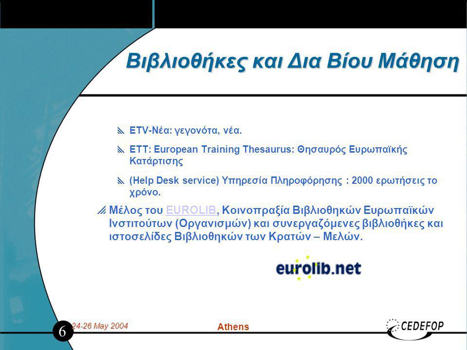 24-26 May 2004 Athens Βιβλιοθήκες και Δια Βίου Μάθηση  ETV-Νέα: γεγονότα, νέα.  ETT: European Training Thesaurus: Θησαυρός Ευρωπαϊκής Κατάρτισης  (