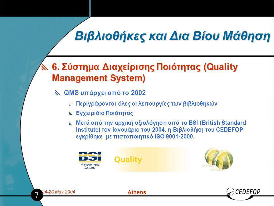 24-26 May 2004 Athens Βιβλιοθήκες και Δια Βίου Μάθηση  6. Σύστημα Διαχείρισης Ποιότητας (Quality Management System)  QMS υπάρχει από το 2002  Περιγ