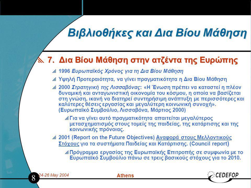 24-26 May 2004 Athens Βιβλιοθήκες και Δια Βίου Μάθηση  Europass COM (2003) 796  Πρόταση για μια απόφαση ενός μοναδικού πλαισίου που αφορά στη διαφάνεια των προσόντων και δεξιοτήτων (Europass)(Europass)  Συντονίζει και αιτιολογεί ορθολογιστικά διάφορα υπάρχοντα εργαλεία:  Ευρωπαϊκό Βιογραφικό  Συμπληρωματικό Πιστοποιητικό  Συμπληρωματικό Δίπλωμα,  Το Europass-Training / Mobilpass  Ευρωπαϊκό Χαρτοφυλάκιο Γλωσσών (Ευρωπαϊκό Συμβούλιο).