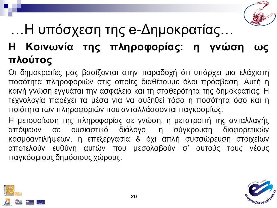21 …Η υπόσχεση της e-Δημοκρατίας… Οι προκλήσεις της ΤΠΕ - μεγαλύτερη διευκόλυνση, καλύτερη διαμεσολάβηση Οι ΤΠΕ διευκολύνουν τη μετάβαση από τις τυποποιημένες διαδικασίες και τις ιεραρχικές δομές του κράτους στη ''δικτυακή διακυβέρνηση'', με διάχυση της εξουσίας σε πολλούς φορείς του δημόσιου, του μη κερδοσκοπικού και του ιδιωτικού τομέα, με ευρύτερη συμμετοχή στη διαδικασία λήψεως αποφάσεων.