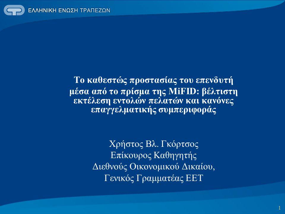 1 Το καθεστώς προστασίας του επενδυτή μέσα από το πρίσμα της MiFID: βέλτιστη εκτέλεση εντολών πελατών και κανόνες επαγγελματικής συμπεριφοράς Χρήστος