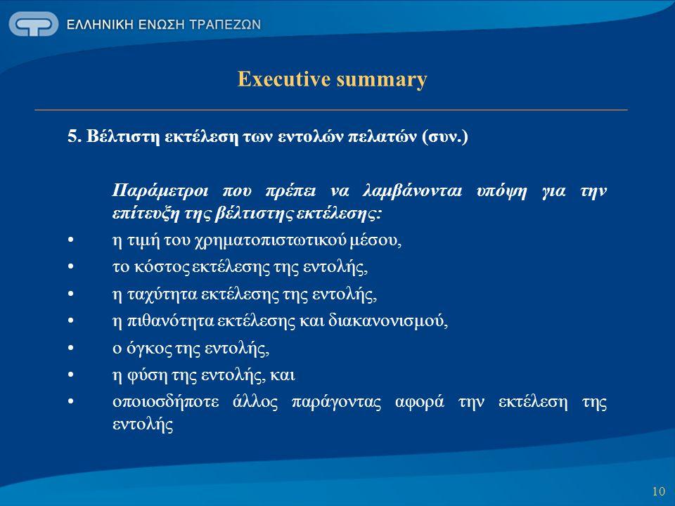 10 Executive summary 5. Βέλτιστη εκτέλεση των εντολών πελατών (συν.) Παράμετροι που πρέπει να λαμβάνονται υπόψη για την επίτευξη της βέλτιστης εκτέλεσ