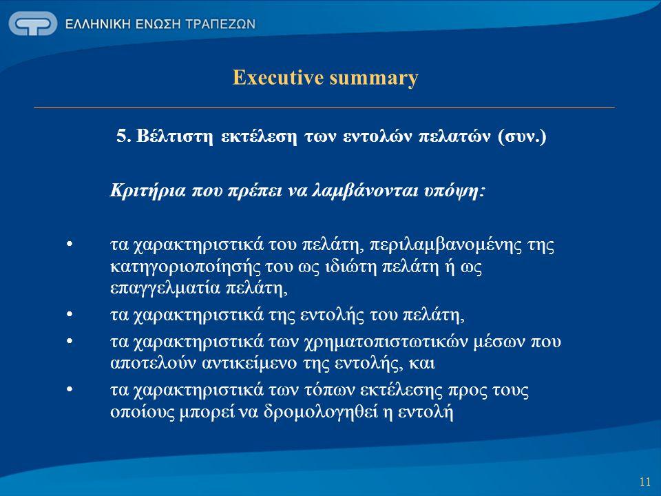 11 Executive summary 5. Βέλτιστη εκτέλεση των εντολών πελατών (συν.) Κριτήρια που πρέπει να λαμβάνονται υπόψη: τα χαρακτηριστικά του πελάτη, περιλαμβα