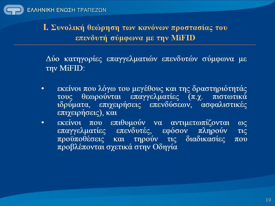 19 Ι. Συνολική θεώρηση των κανόνων προστασίας του επενδυτή σύμφωνα με την MiFID Δύο κατηγορίες επαγγελματιών επενδυτών σύμφωνα με την MiFID: εκείνοι π