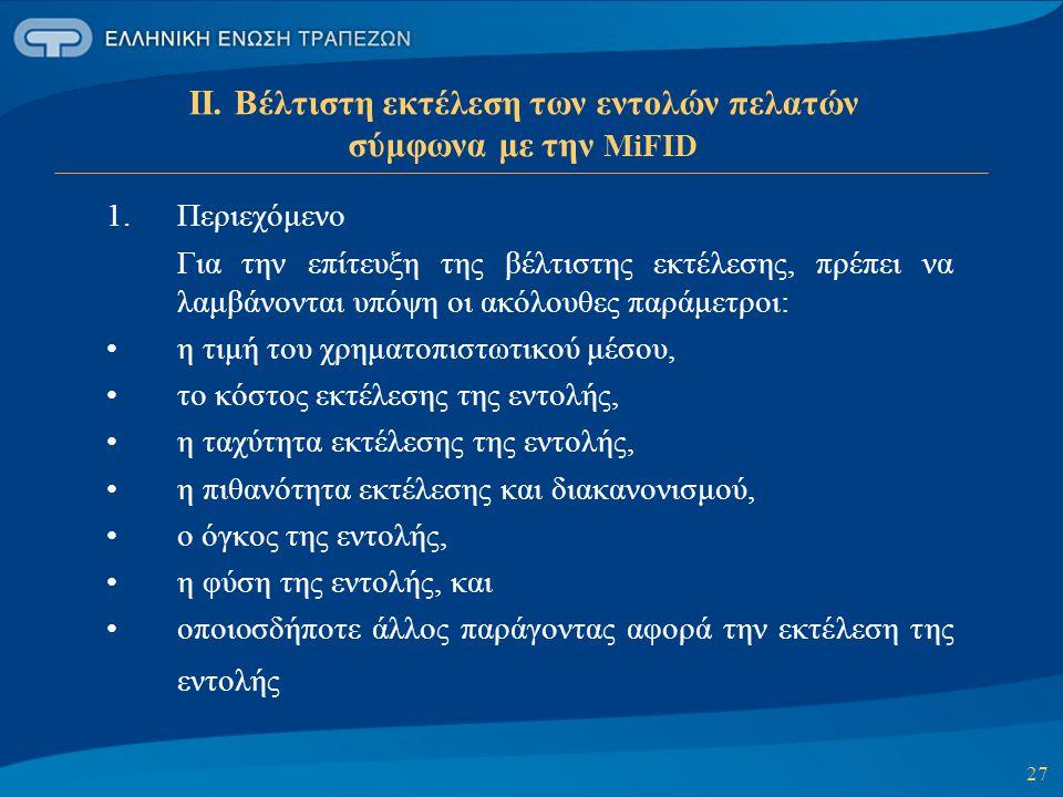 27 ΙΙ. Βέλτιστη εκτέλεση των εντολών πελατών σύμφωνα με την MiFID 1.Περιεχόμενο Για την επίτευξη της βέλτιστης εκτέλεσης, πρέπει να λαμβάνονται υπόψη