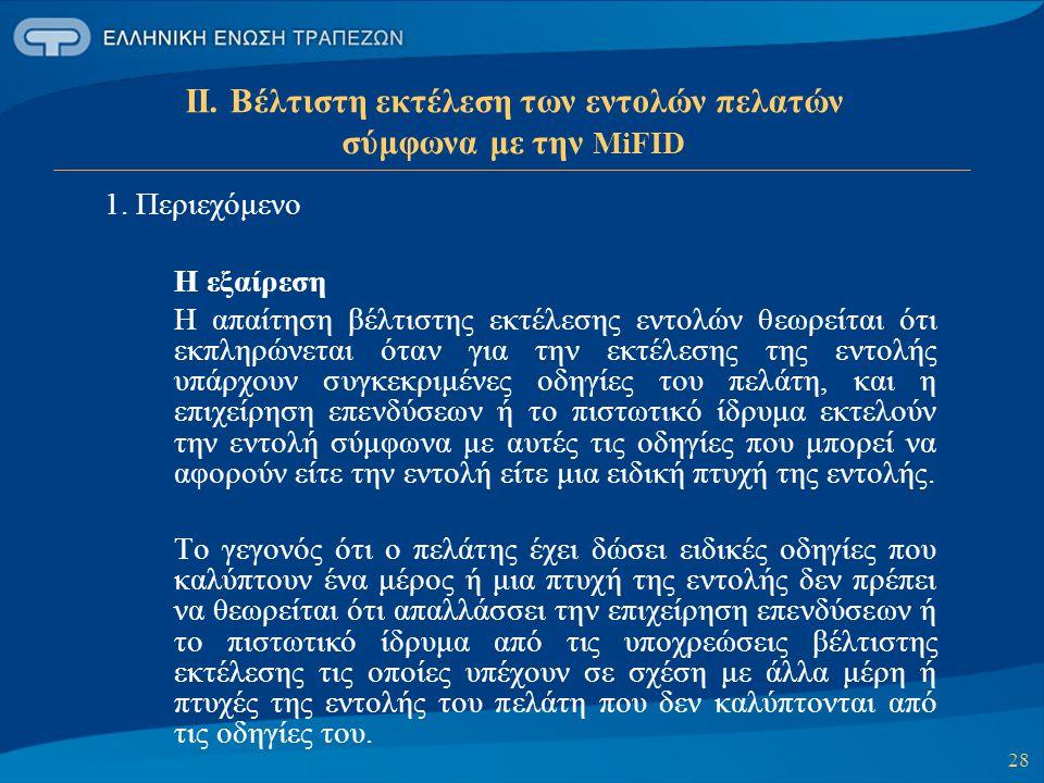 28 ΙΙ. Βέλτιστη εκτέλεση των εντολών πελατών σύμφωνα με την MiFID 1. Περιεχόμενο Η εξαίρεση Η απαίτηση βέλτιστης εκτέλεσης εντολών θεωρείται ότι εκπλη