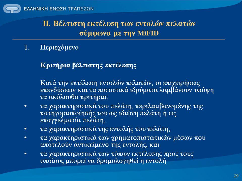 29 ΙΙ. Βέλτιστη εκτέλεση των εντολών πελατών σύμφωνα με την MiFID 1.Περιεχόμενο Κριτήρια βέλτιστης εκτέλεσης Κατά την εκτέλεση εντολών πελατών, οι επι