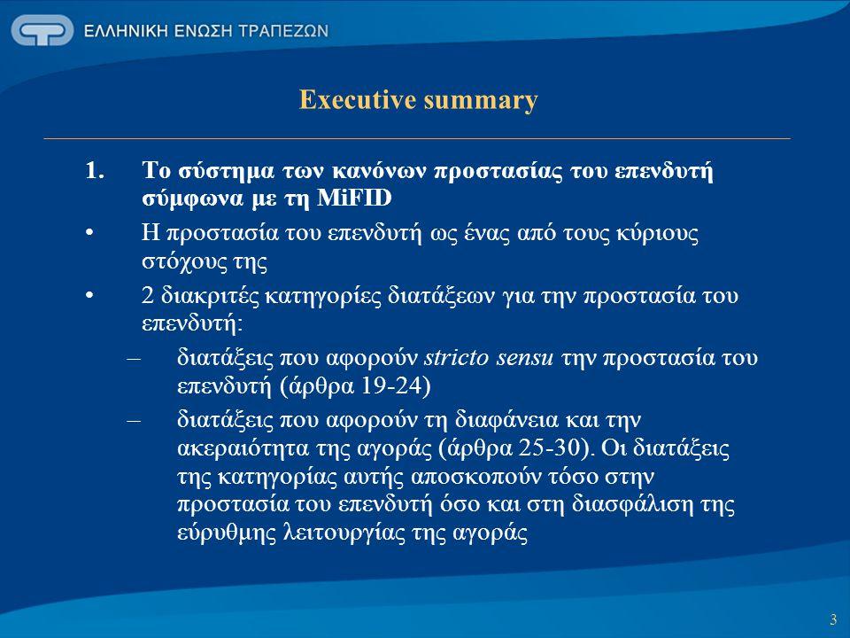 14 Ι.Συνολική θεώρηση των κανόνων προστασίας του επενδυτή σύμφωνα με την MiFID 1.