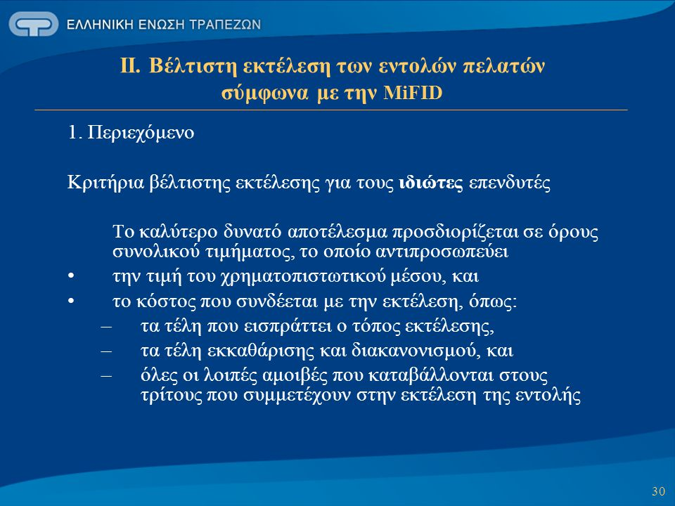 30 ΙΙ. Βέλτιστη εκτέλεση των εντολών πελατών σύμφωνα με την MiFID 1. Περιεχόμενο Κριτήρια βέλτιστης εκτέλεσης για τους ιδιώτες επενδυτές Τ ο καλύτερο