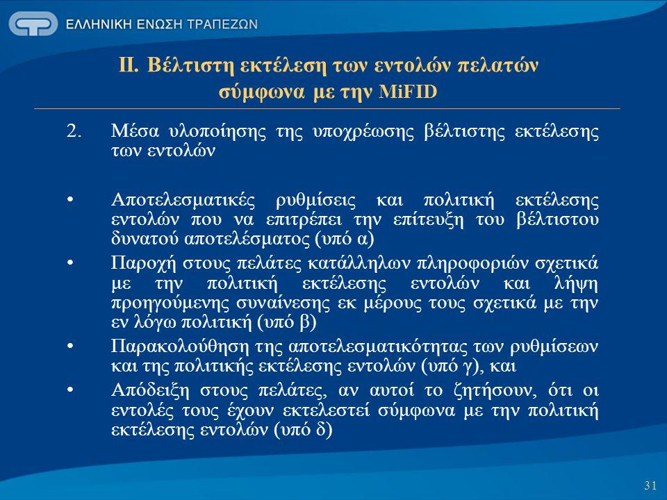 31 ΙΙ. Βέλτιστη εκτέλεση των εντολών πελατών σύμφωνα με την MiFID 2. Μέσα υλοποίησης της υποχρέωσης βέλτιστης εκτέλεσης των εντολών Αποτελεσματικές ρυ