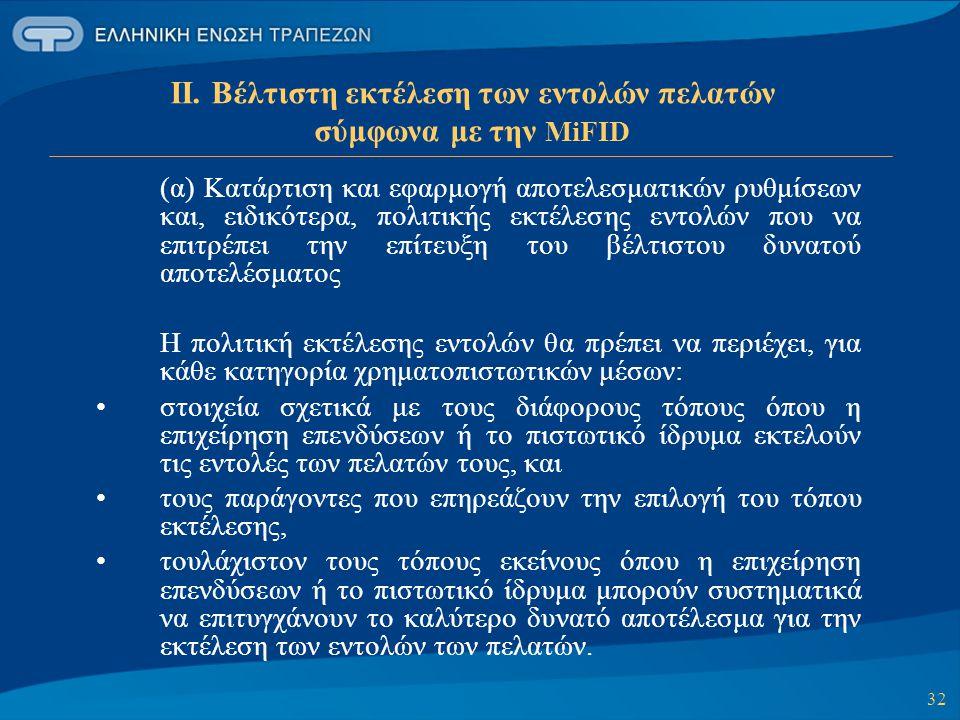 32 ΙΙ. Βέλτιστη εκτέλεση των εντολών πελατών σύμφωνα με την MiFID (α) Κατάρτιση και εφαρμογή αποτελεσματικών ρυθμίσεων και, ειδικότερα, πολιτικής εκτέ