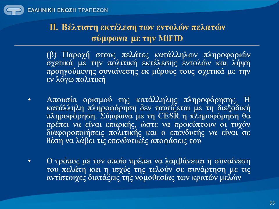 33 ΙΙ. Βέλτιστη εκτέλεση των εντολών πελατών σύμφωνα με την MiFID (β) Παροχή στους πελάτες κατάλληλων πληροφοριών σχετικά με την πολιτική εκτέλεσης εν
