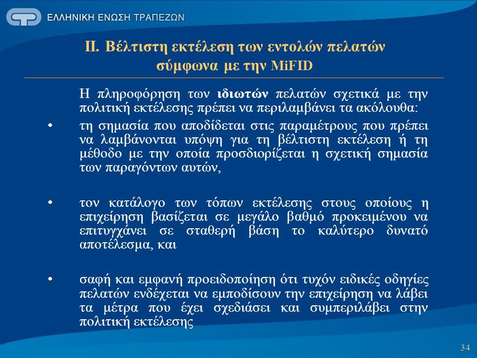 34 ΙΙ. Βέλτιστη εκτέλεση των εντολών πελατών σύμφωνα με την MiFID Η πληροφόρηση των ιδιωτών πελατών σχετικά με την πολιτική εκτέλεσης πρέπει να περιλα
