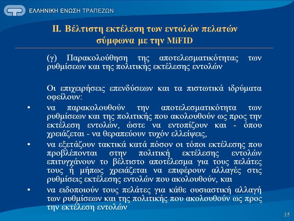35 ΙΙ. Βέλτιστη εκτέλεση των εντολών πελατών σύμφωνα με την MiFID (γ) Παρακολούθηση της αποτελεσματικότητας των ρυθμίσεων και της πολιτικής εκτέλεσης
