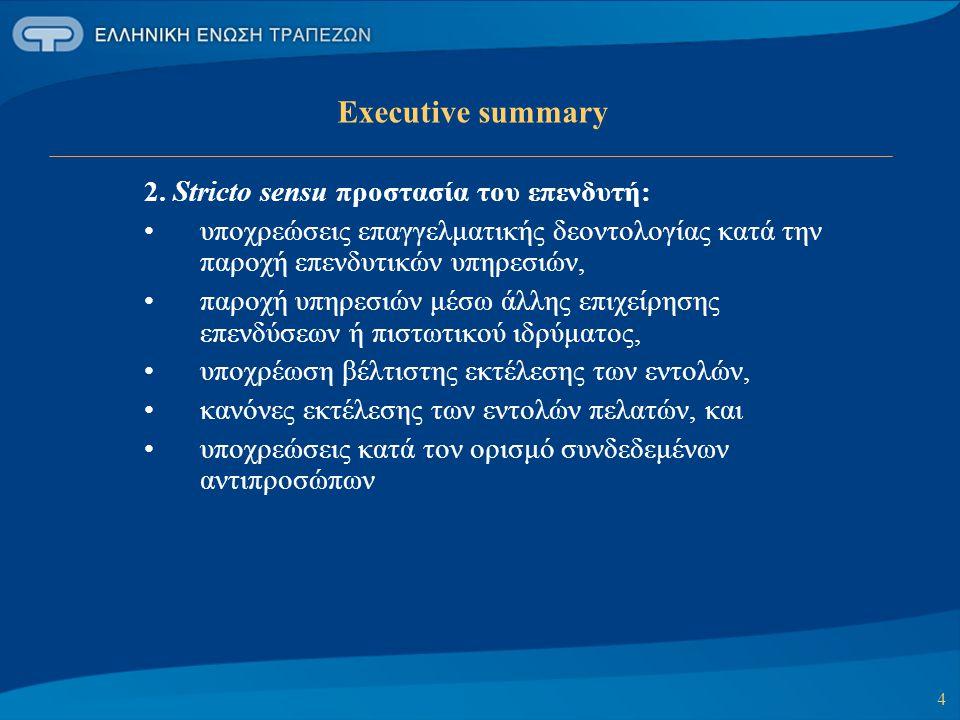 4 Executive summary 2. Stricto sensu προστασία του επενδυτή: υποχρεώσεις επαγγελματικής δεοντολογίας κατά την παροχή επενδυτικών υπηρεσιών, παροχή υπη