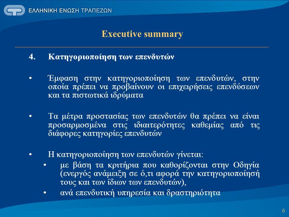 6 Executive summary 4.Κατηγοριοποίηση των επενδυτών Έμφαση στην κατηγοριοποίηση των επενδυτών, στην οποία πρέπει να προβαίνουν οι επιχειρήσεις επενδύσ
