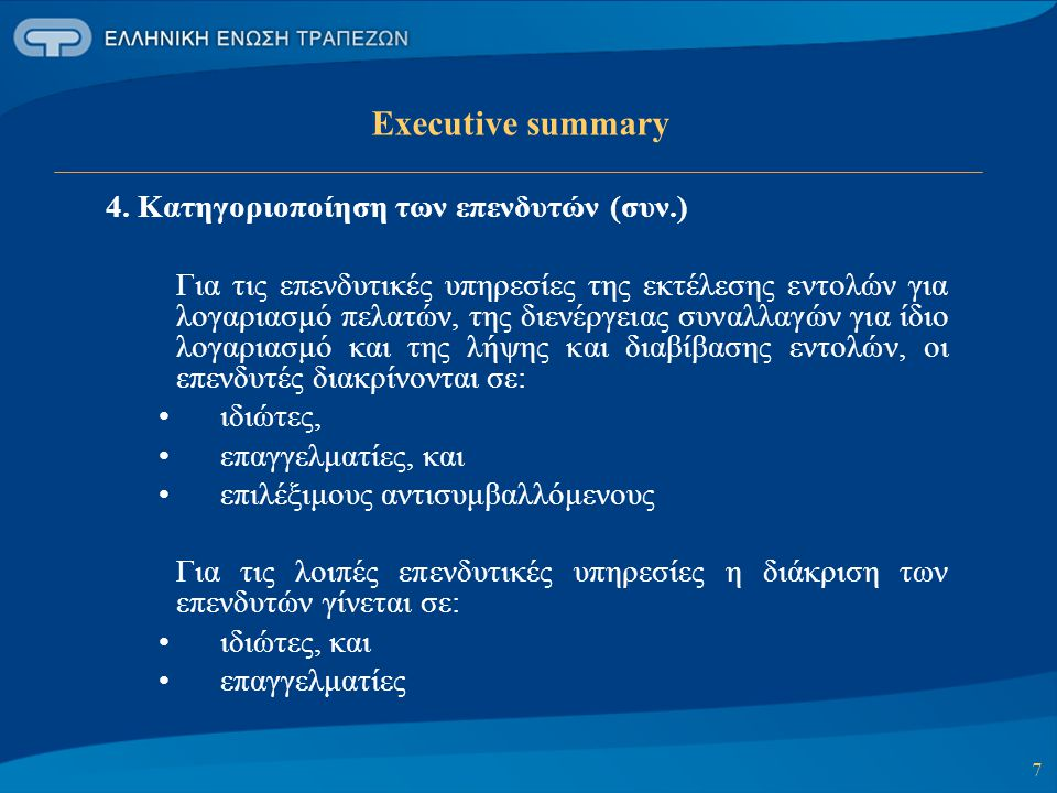 7 Executive summary 4. Κατηγοριοποίηση των επενδυτών (συν.) Για τις επενδυτικές υπηρεσίες της εκτέλεσης εντολών για λογαριασμό πελατών, της διενέργεια