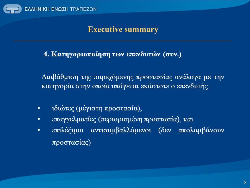 9 Executive summary 5.Βέλτιστη εκτέλεση των εντολών πελατών Η γενική υποχρέωση Οι επιχειρήσεις επενδύσεων και τα πιστωτικά ιδρύματα που έχουν αδειοδοτηθεί από τις αρμόδιες εποπτικές αρχές να παρέχουν την επενδυτική υπηρεσία της εκτέλεσης εντολών για λογαριασμό πελατών, οφείλουν: να ενεργούν όλα τα ευλόγως αναγκαία, ώστε να επιτυγχάνουν το βέλτιστο αποτέλεσμα για τον πελάτη.