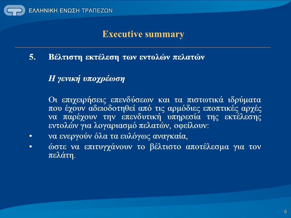 9 Executive summary 5.Βέλτιστη εκτέλεση των εντολών πελατών Η γενική υποχρέωση Οι επιχειρήσεις επενδύσεων και τα πιστωτικά ιδρύματα που έχουν αδειοδοτ