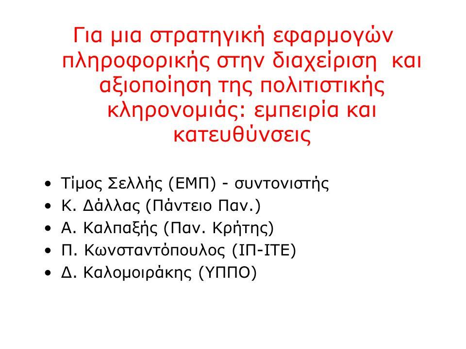 Για μια στρατηγική εφαρμογών πληροφορικής στην διαχείριση και αξιοποίηση της πολιτιστικής κληρονομιάς: εμπειρία και κατευθύνσεις Τίμος Σελλής (ΕΜΠ) - συντονιστής Κ.