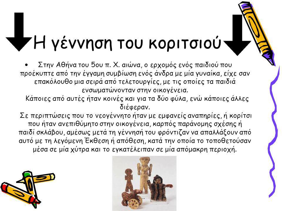 Η γέννηση του κοριτσιού Στην Αθήνα του 5ου π. Χ. αιώνα, ο ερχομός ενός παιδιού που προέκυπτε από την έγγαμη συμβίωση ενός άνδρα με μία γυναίκα, είχε σ