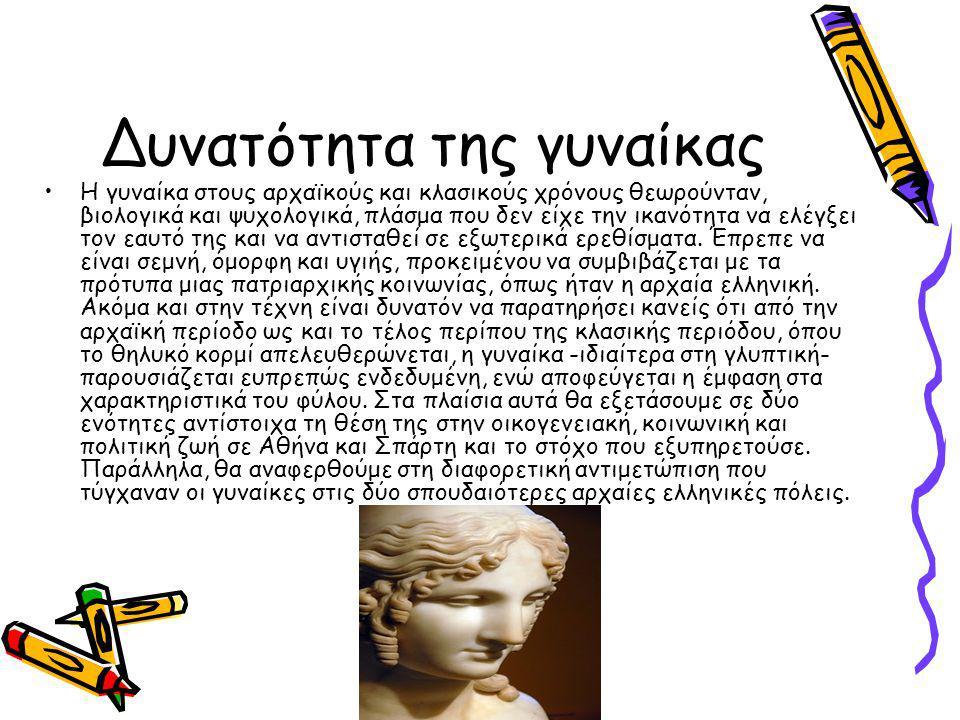 Δυνατότητα της γυναίκας Η γυναίκα στους αρχαϊκούς και κλασικούς χρόνους θεωρούνταν, βιολογικά και ψυχολογικά, πλάσμα που δεν είχε την ικανότητα να ελέ
