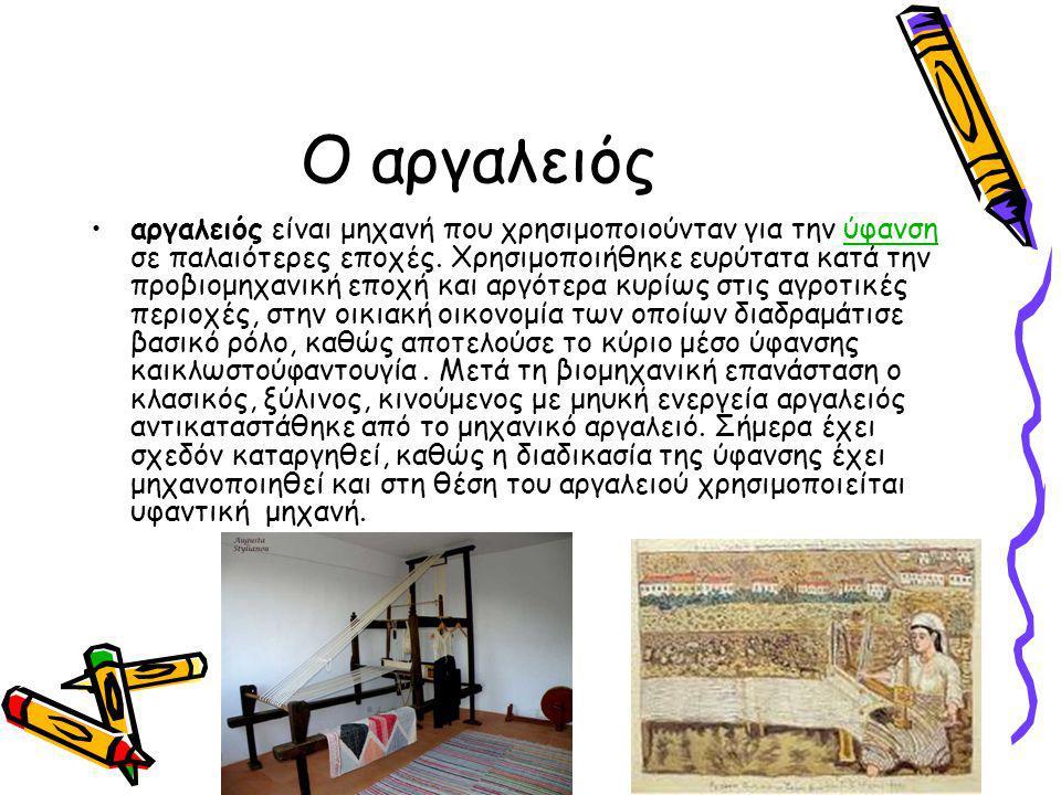 Η Θέση της γυναίκας στην αρχαία Ελλάδα και τη Λουρίδα, όπου η εκπαίδευση των γυναικών και τα ιδιαίτερα Χίο ήθη επέβαλλαν μια διαφορετική πρακτική.