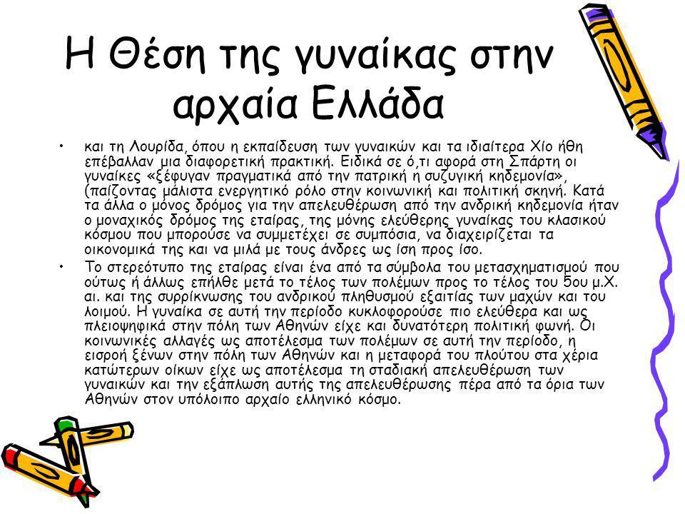 Η Θέση της γυναίκας στην αρχαία Ελλάδα και τη Λουρίδα, όπου η εκπαίδευση των γυναικών και τα ιδιαίτερα Χίο ήθη επέβαλλαν μια διαφορετική πρακτική. Ειδ