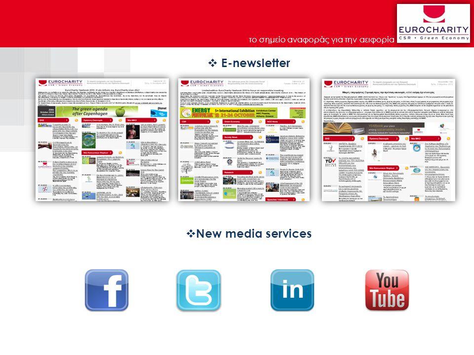  E-newsletter  New media services το σημείο αναφοράς για την αειφορία