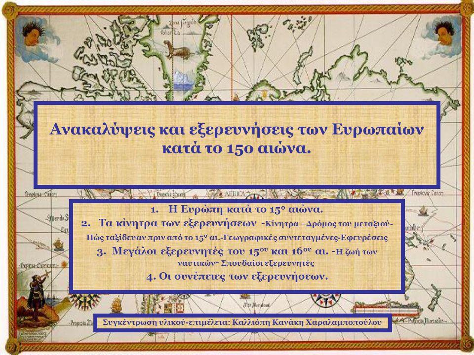 Ανακαλύψεις και εξερευνήσεις των Ευρωπαίων κατά το 15ο αιώνα.