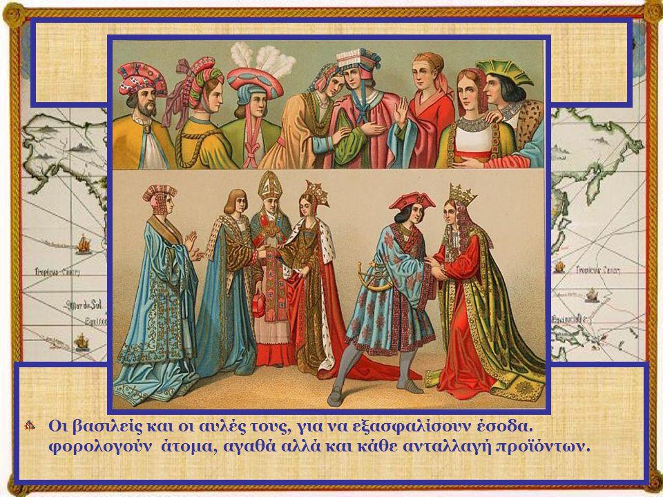 Η Ευρώπη κατά το 15ο αιώνα. Οι ενισχυμένες μοναρχίες φροντίζουν να εξασφαλίσουν πάγια έσοδα για την καλύτερη λειτουργία τους.