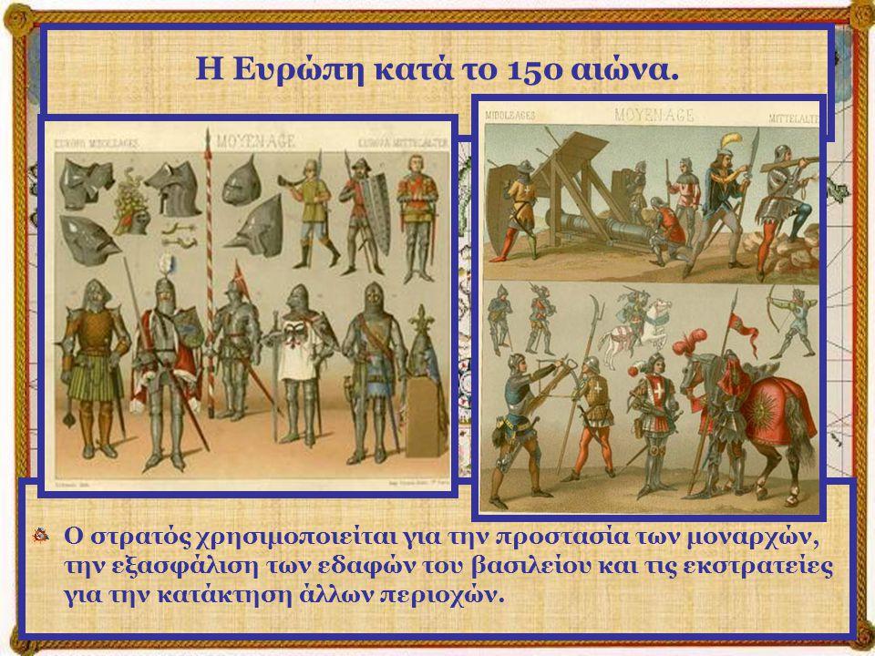 Η Ευρώπη κατά το 15ο αιώνα. Η είσπραξη φόρων επιτρέπει στον βασιλιά να χρηματοδοτήσει ένα μόνιμο στρατό από πραγματικούς επαγγελματίες.