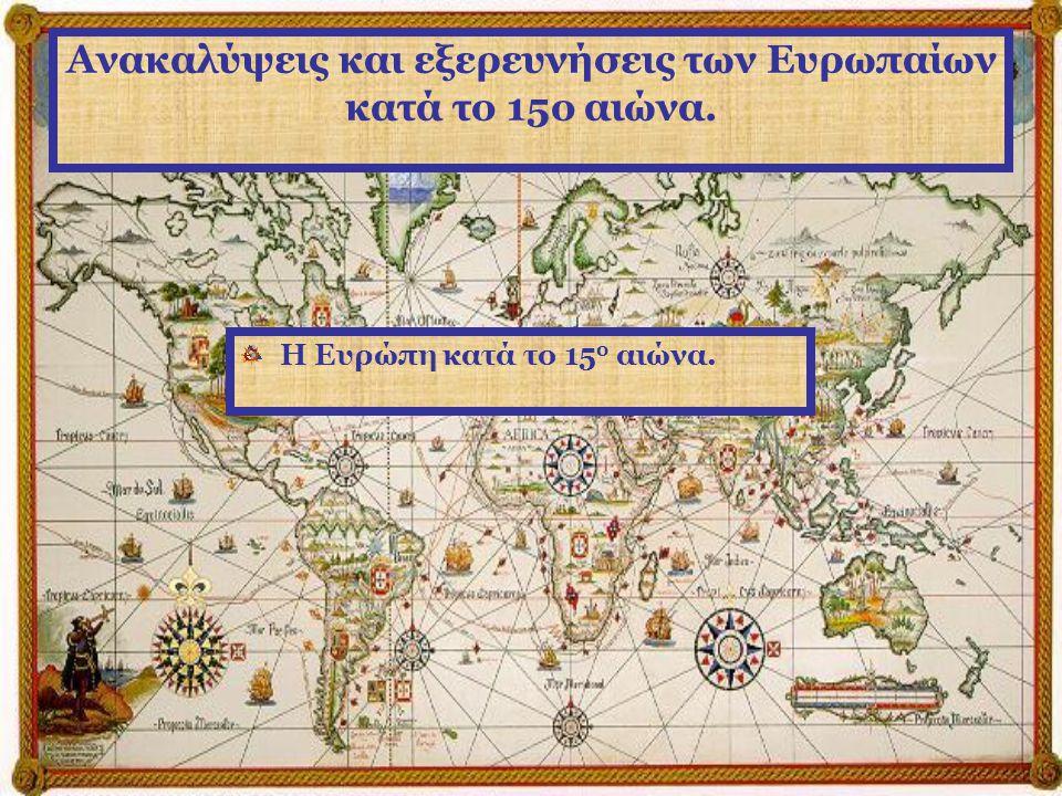Ανακαλύψεις και εξερευνήσεις των Ευρωπαίων κατά το 15ο αιώνα. 1.Η Ευρώπη κατά το 15 ο αιώνα. 2.Τα κίνητρα των εξερευνήσεων - Κίνητρα –Δρόμος του μεταξ