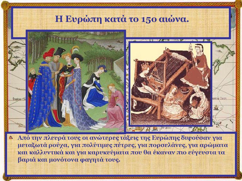 Η Ευρώπη κατά το 15ο αιώνα. Οι αστοί μορφώνονται, διαβάζουν και ενδιαφέρονται ζωηρά για κάθε γεωγραφική πληροφορία, για κάθε τεχνική βελτίωση που θα τ