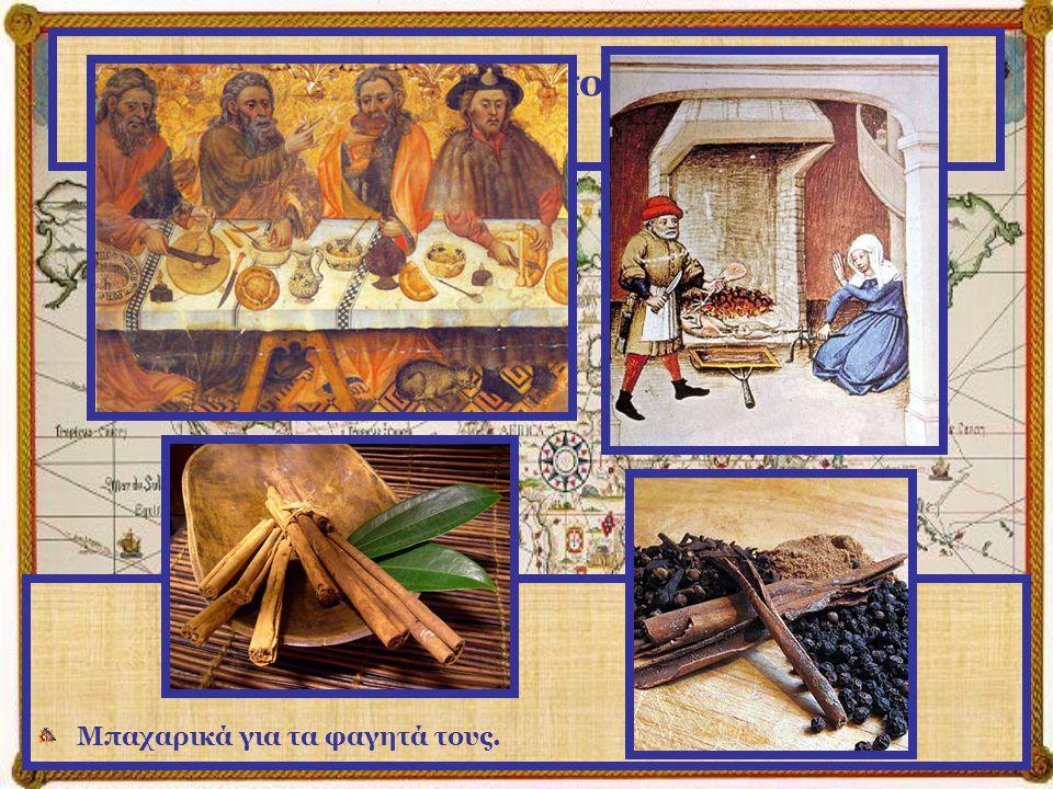 Η Ευρώπη κατά το 15ο αιώνα. Πορσελάνες, αρώματα και καλλυντικά.