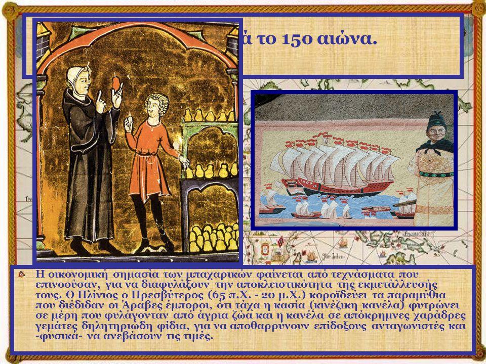 Η Ευρώπη κατά το 15ο αιώνα Έμπορος κανέλας. Αραβικό χειρόγραφο με μετάφραση κειμένων του Διοσκουρίδη για την ευεργετική δράση της κανέλας Το εμπόριο μ