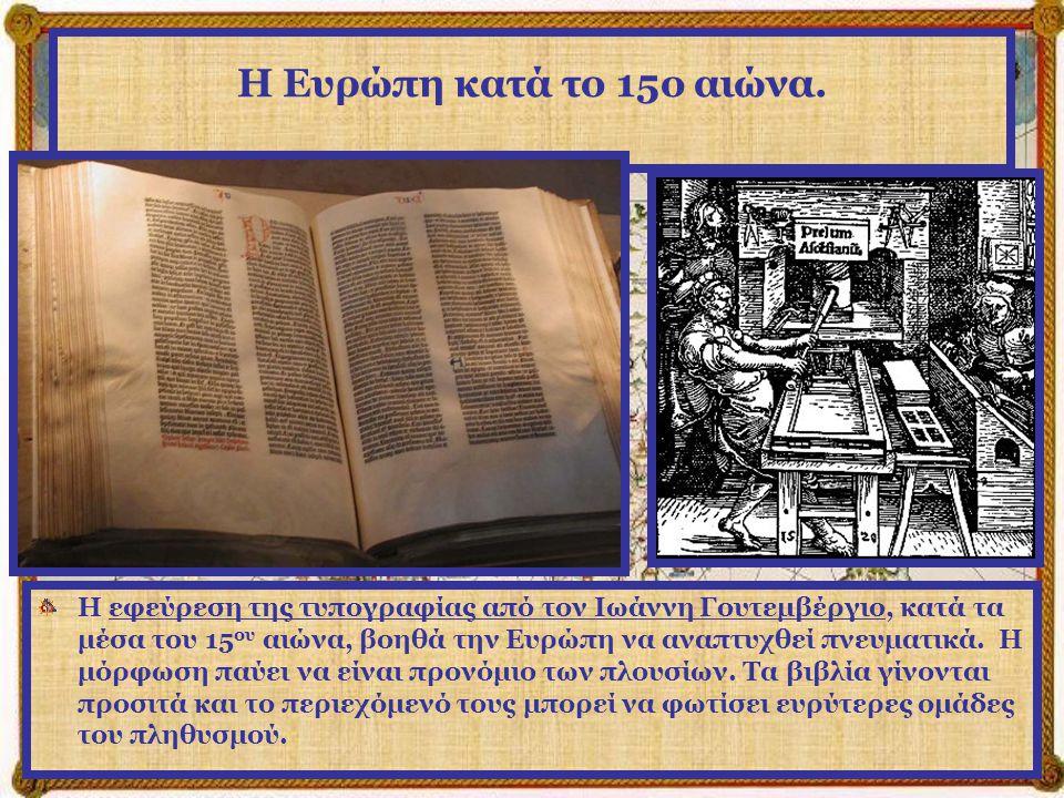 Η Ευρώπη κατά το 15ο αιώνα. Η οικονομική σημασία των μπαχαρικών φαίνεται από τεχνάσματα που επινοούσαν, για να διαφυλάξουν την αποκλειστικότητα της εκ