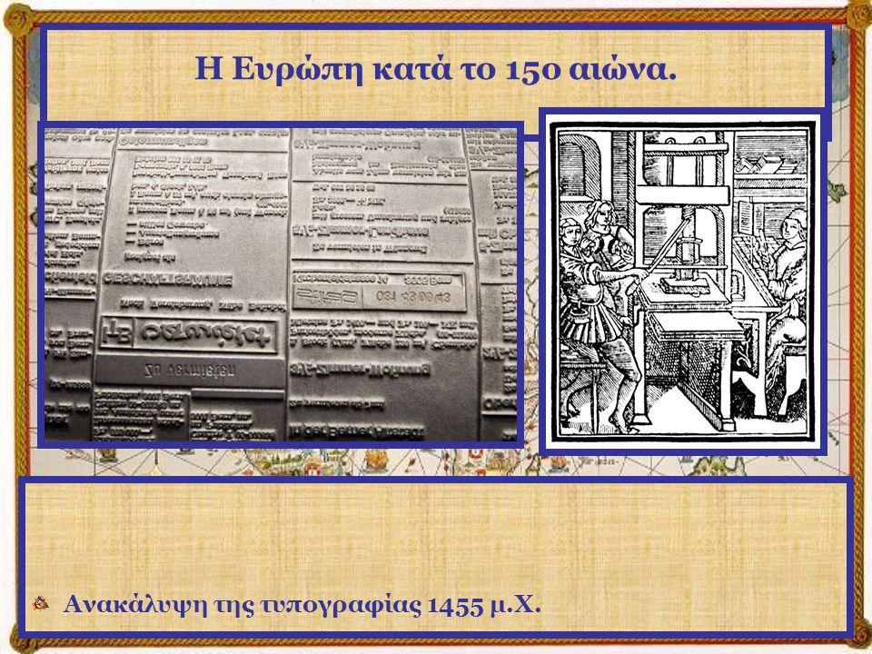 Η Ευρώπη κατά το 15ο αιώνα. Ο Ιωάννης Γουτεμβέργιος (Μάιντς Γερμανίας 1397 -1468 ), θεωρείται «πατέρας» της μηχανικής εκτύπωσης. Επινόησε την τυπογραφ